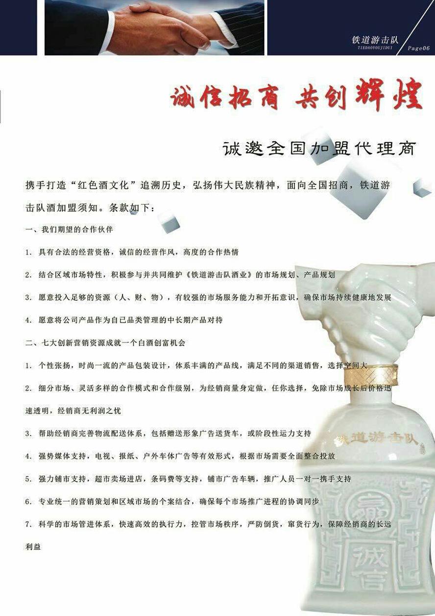 枣庄铁道游击队酒业有限公司