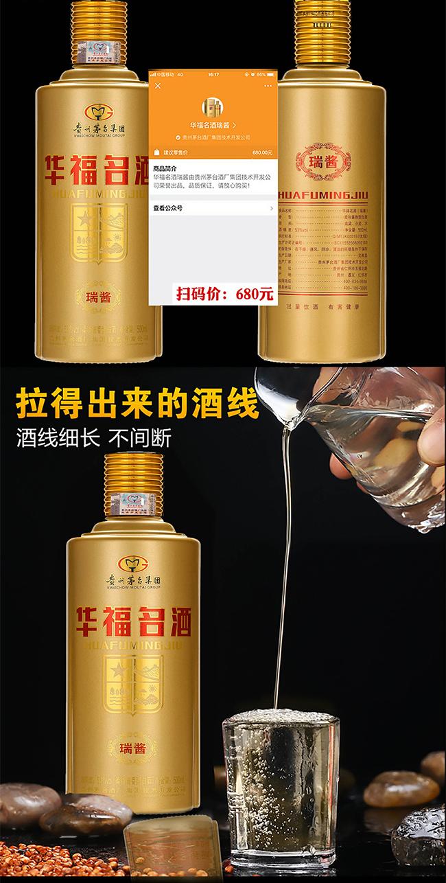 华福名酒瑞酱