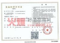 食品经营许可证-北京城前门酒业有限公司