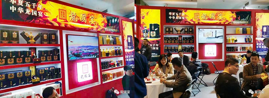 贵州茅台镇龙国宴酒业有限公司