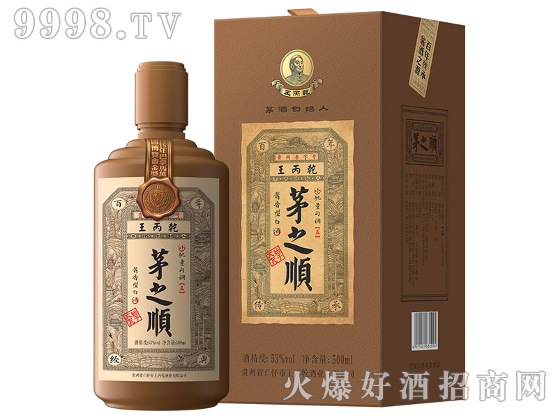 茅之顺酒5酱香型白酒【53°500ml】