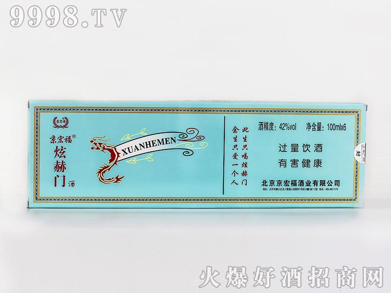 京宏福・炫赫门酒清香型白酒【42°100ml】