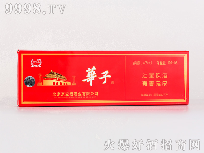 京宏福・华子酒清香型白酒【42度100mlx6】