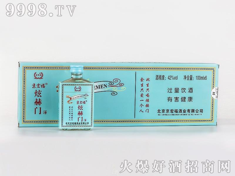 京宏福・炫赫门清香型白酒【42°100mlx6组合】