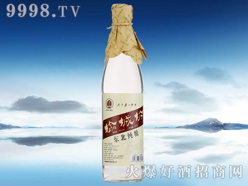 榆城坊酒东北纯粮浓香型白酒【42°500ml】