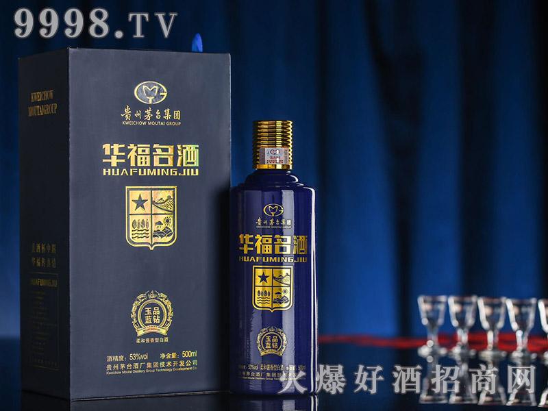 华福名酒玉品蓝钻礼盒装酱香型白酒【53°500ml】