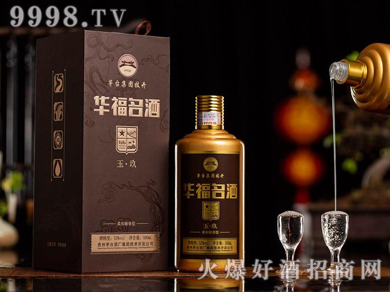 华福名酒玉玖酱香型白酒【53°500ml】