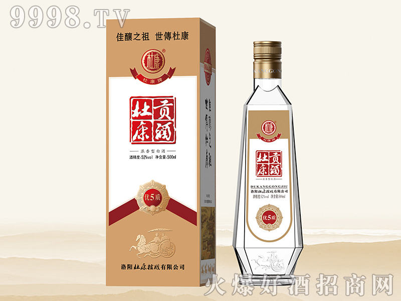 杜康贡酒优质5浓香型白酒【52°500ml】