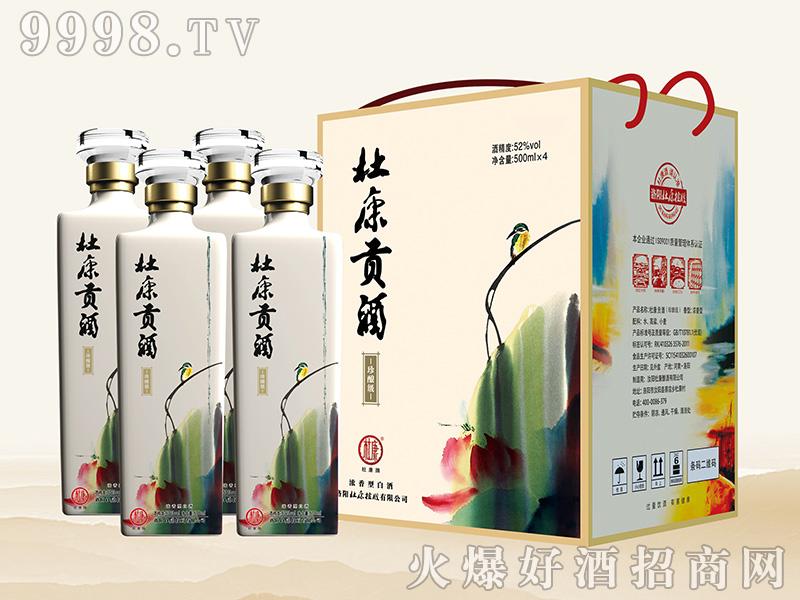 杜康贡酒珍酿级浓香型白酒【42°52°500ml】