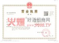 贵州天邦伟业酿酒有限公司营业执照-妙饮科技(北京)有限公司