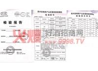 智者妙饮酒质检报告-妙饮科技(北京)有限公司