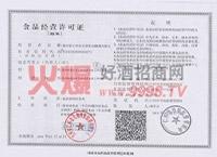贵州天邦伟业酿酒有限公司食品经营许可证-妙饮科技(北京)有限公司