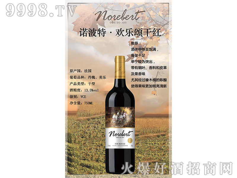 诺波特欢乐颂干红葡萄酒【15度750ml】