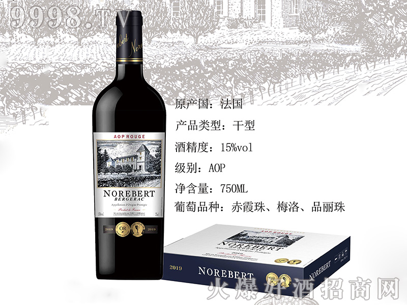 诺波特.圣殿干红葡萄酒【15度750ml】