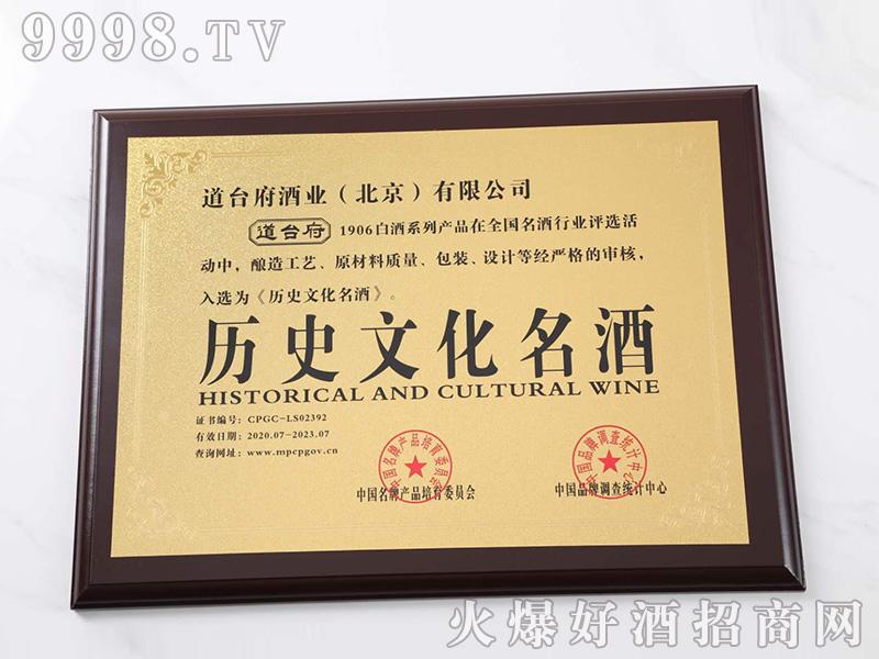 历史文化名酒证书
