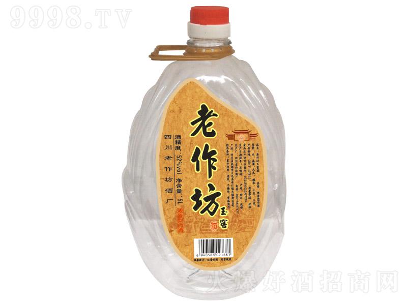 老作坊酒玉窖浓香型白酒【52°5L】