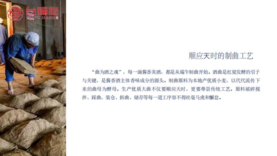 贵州省仁怀市茅台镇台福将酒业有限公司