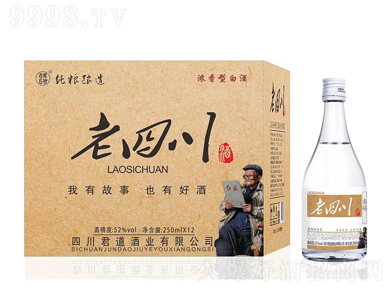 老四川酒经典(半斤)浓香型白酒【42度100ml×12】