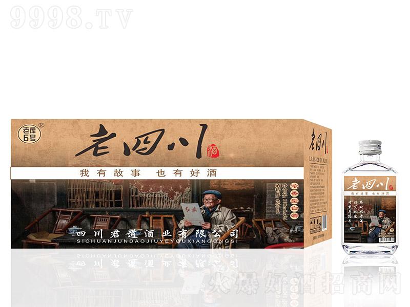老四川酒经典(二两)浓香型白酒【42度100ml×24】