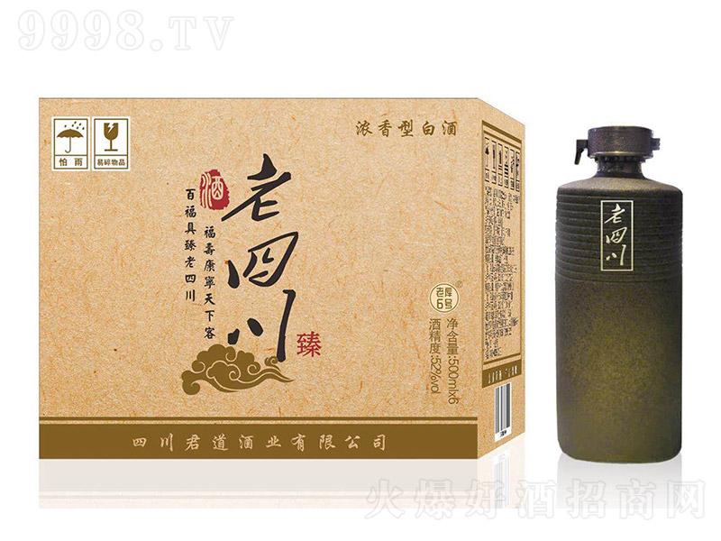 老四川酒(臻)浓香型白酒【42度500ml】