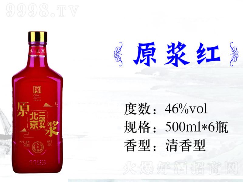 永丰北京二锅头原浆红46° ¥:68/瓶 500ml清香型