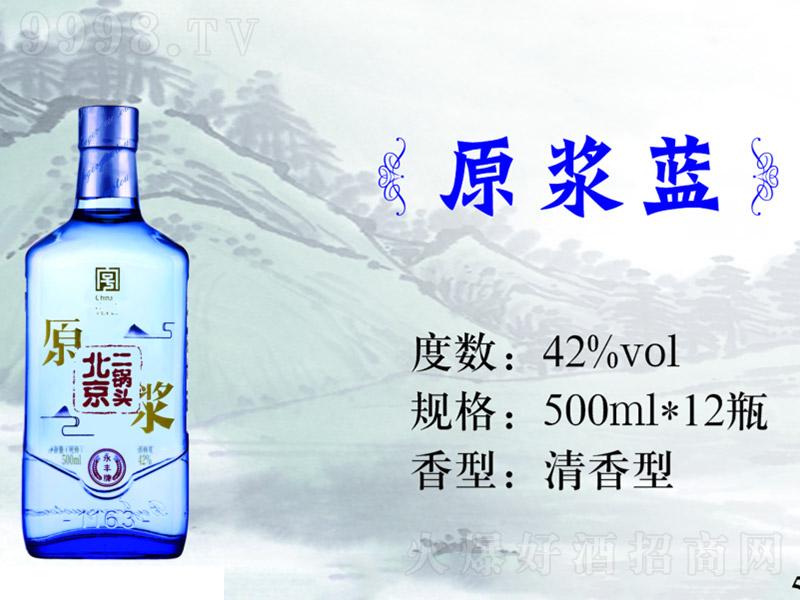 永丰北京二锅头原浆蓝42度¥:48/瓶 500ml清香型