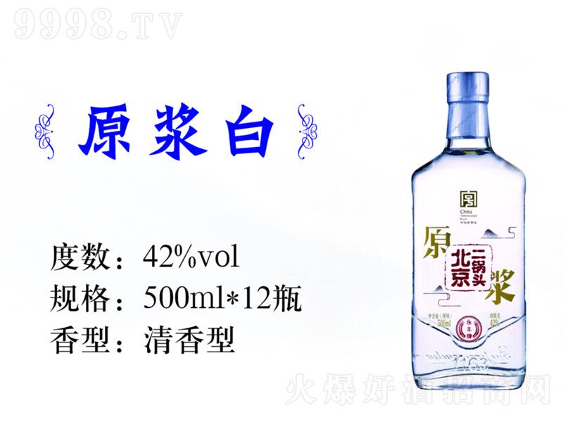 永丰北京二锅头原浆白42° ¥:38/瓶 500ml清香型