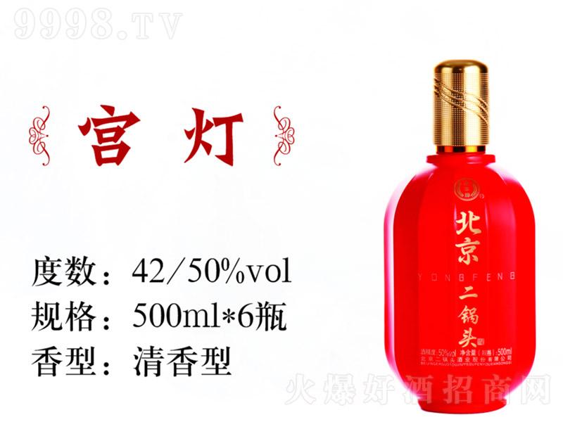 永丰北京二锅头宫灯42度 ¥:68/瓶 50度500ml ¥:68/瓶 清香型