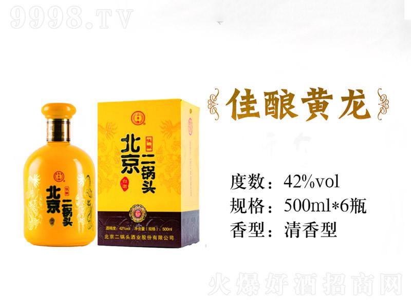 永丰北京二锅头佳酿黄龙42度 ¥:168/瓶 500ml清香型