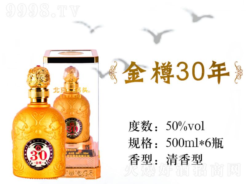 永丰北京二锅头金樽30 ¥:288/瓶 50°500ml清香型