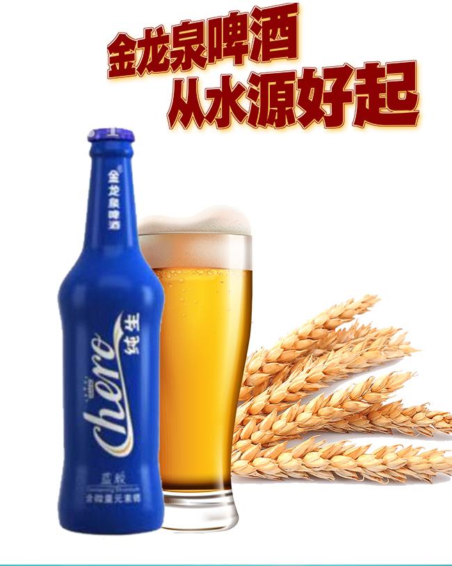 金龙泉啤酒
