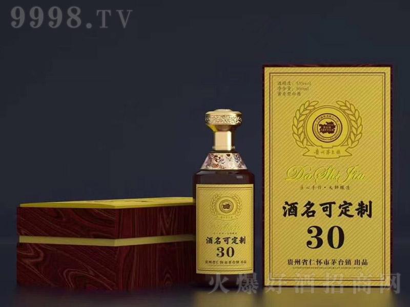 定制30酱香型白酒【53度500ml】