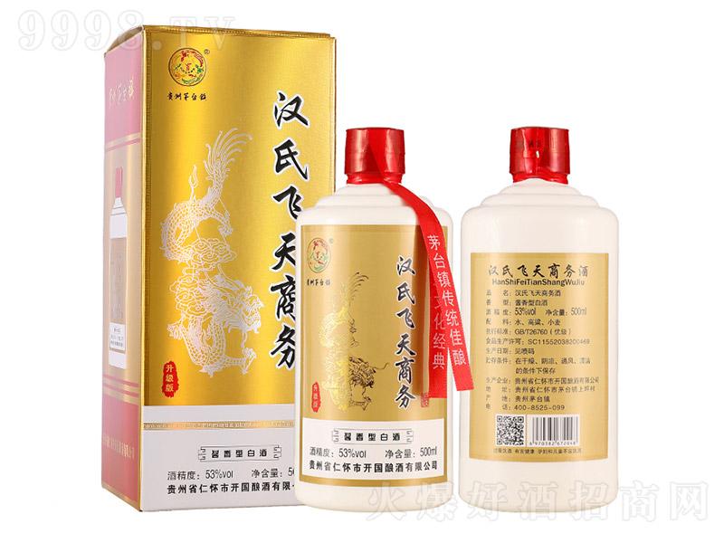 汉氏飞天商务酒(瓶正反标)酱香型白酒【53°500ml】