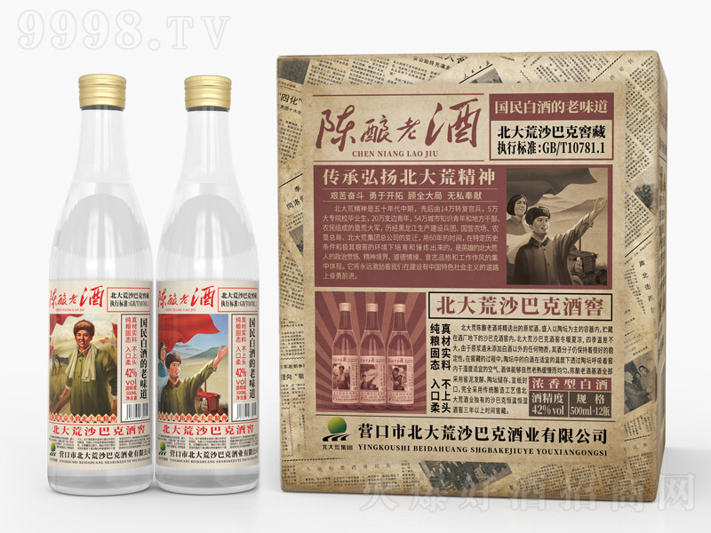 北大荒沙巴克窖藏陈酿老酒浓香型白酒【42°500ml×12瓶】