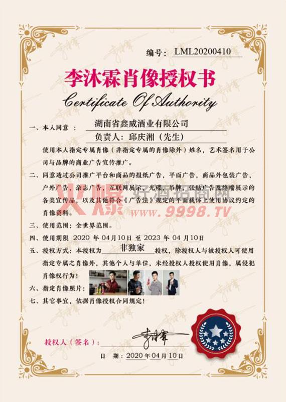 代言合同-湖南省鑫威酒业有限公司