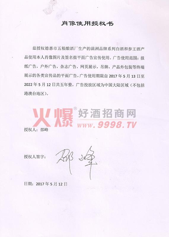 代言合同-吉林省德惠五粮酿酒厂