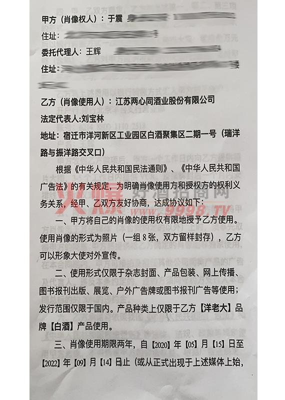 代言合同-江苏两心同酒业股份有限公司