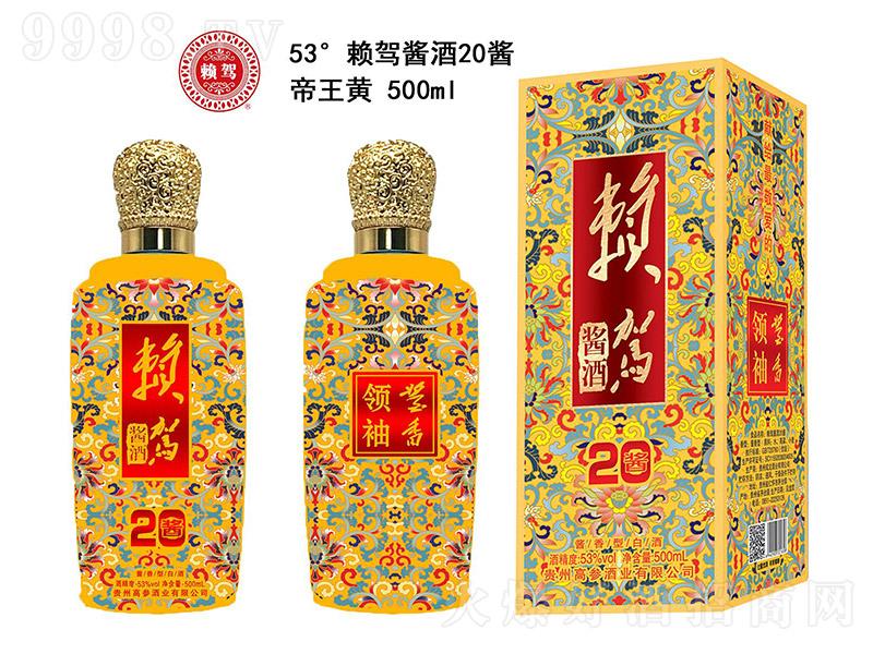 赖驾酱酒20(帝王黄)酱香型白酒【53°500ml】