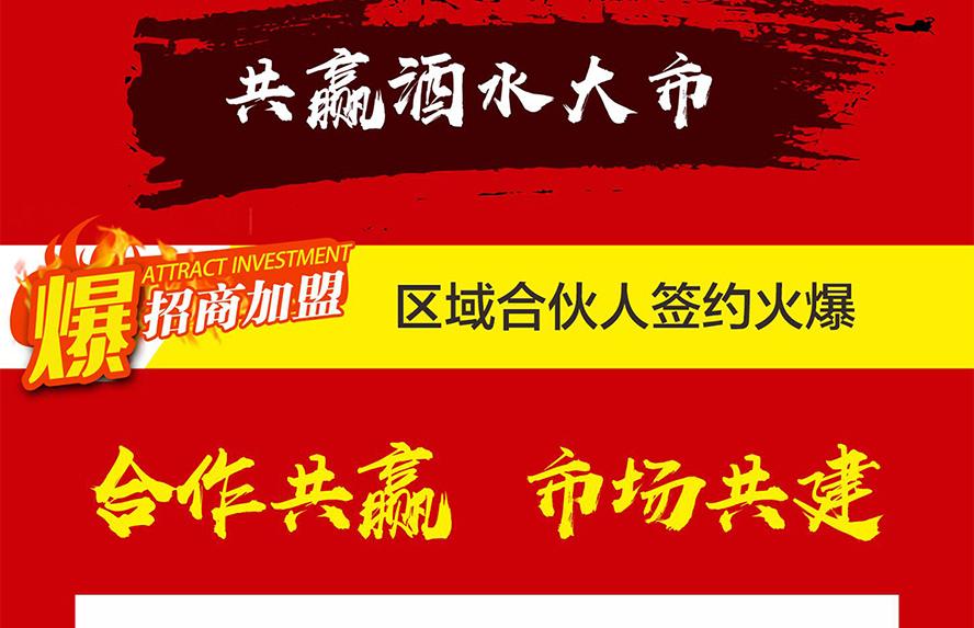 贵州省仁怀市茅台镇金酱酒业招商部