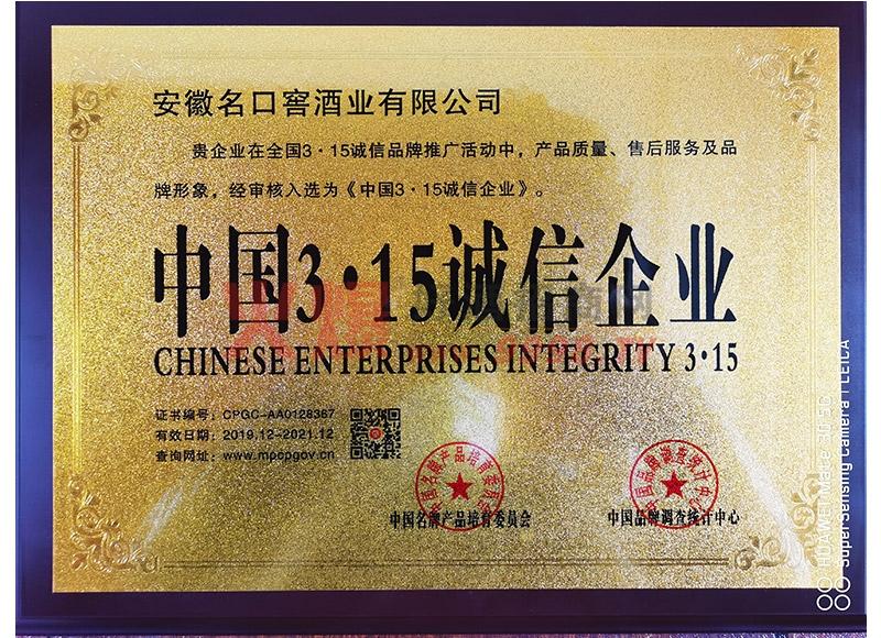 315诚信企业-安徽名口窖酒业有限公司