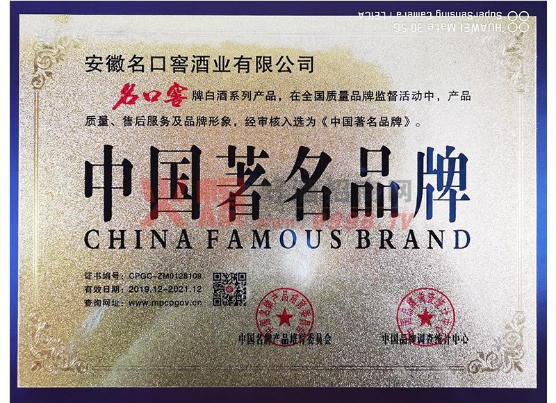 名口窖名品牌证书-安徽名口窖酒业有限公司