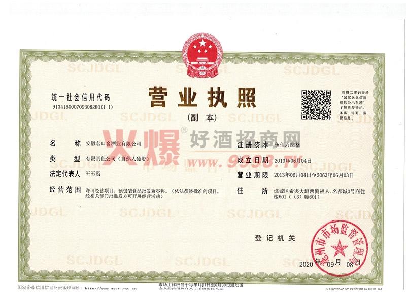 营业执照-安徽名口窖酒业有限公司