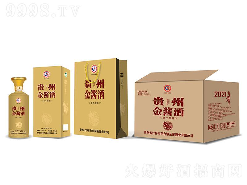 贵州金酱金牛招财生肖酒酱香型白酒【53度500ml】999/瓶