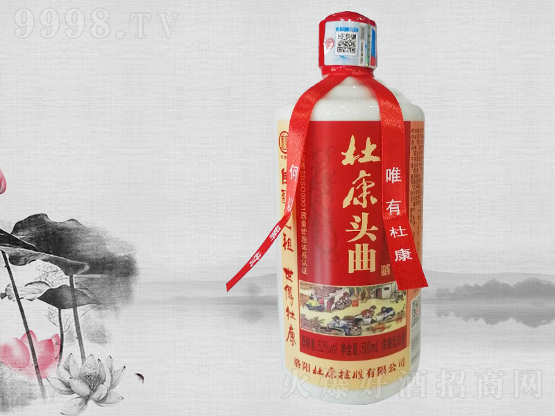 杜康头曲酒瓷瓶浓香型白酒【52°500ml】