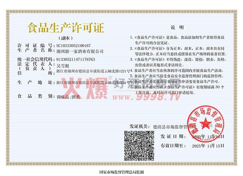 食品生产许可证副本-浙江湖州浙一家酒业有限公司