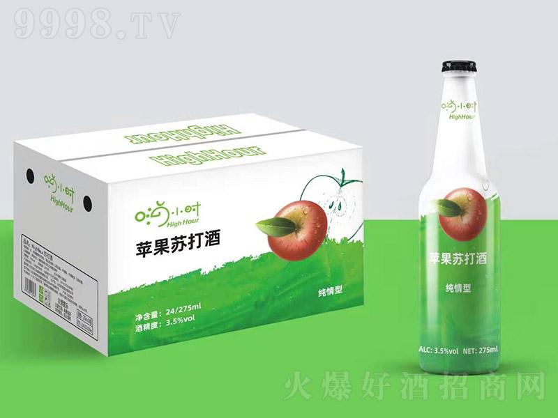 嗨小时苹果苏打酒【3.5°275ml】