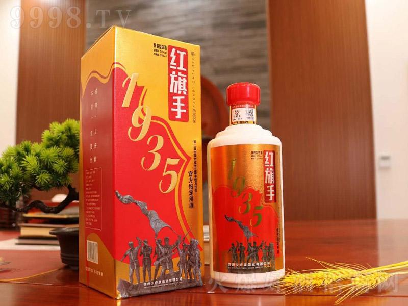 红旗手酒1935酱香型白酒【53度500ml】138/瓶