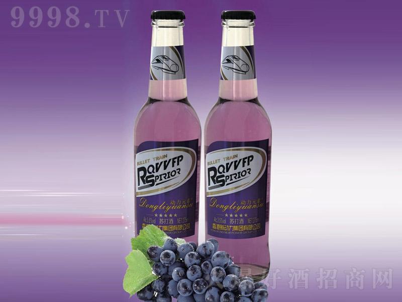 香港新动力潮饮苏打酒(紫)【3.5°275ml】