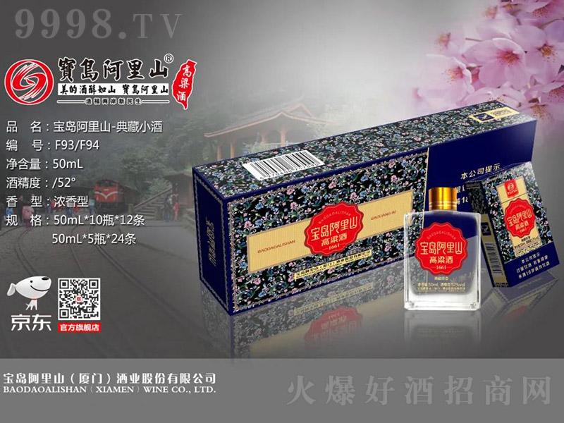 宝岛阿里山典藏小酒浓香型白酒【52度50ml】