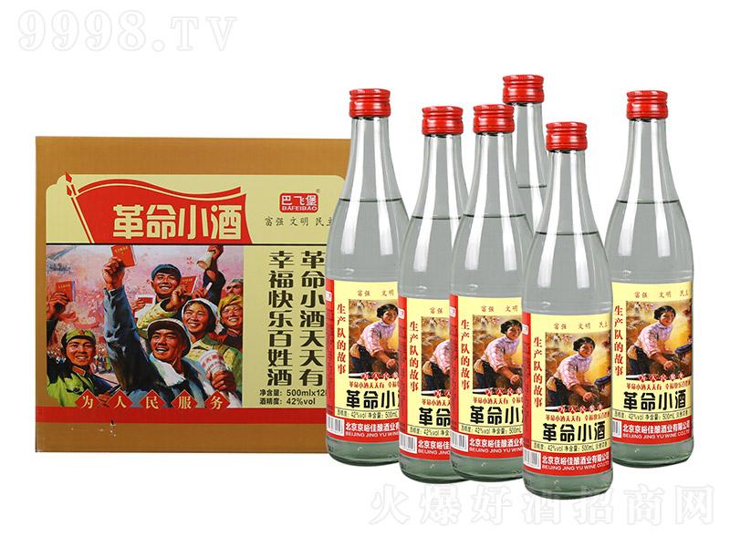 革命小酒浓香型白酒【42°500ml】